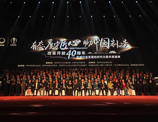 """深圳机械行业协会年终盛典,扬帆模具董事长""""蔡光利""""载誉归来"""