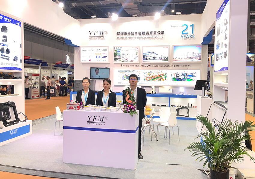 扬帆模具邀您参观中国国际模具技术和设备展览会